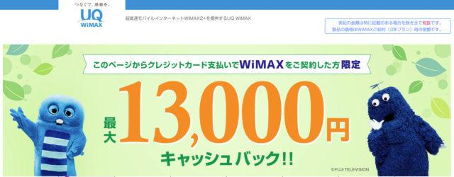 UQ WiMAX201905