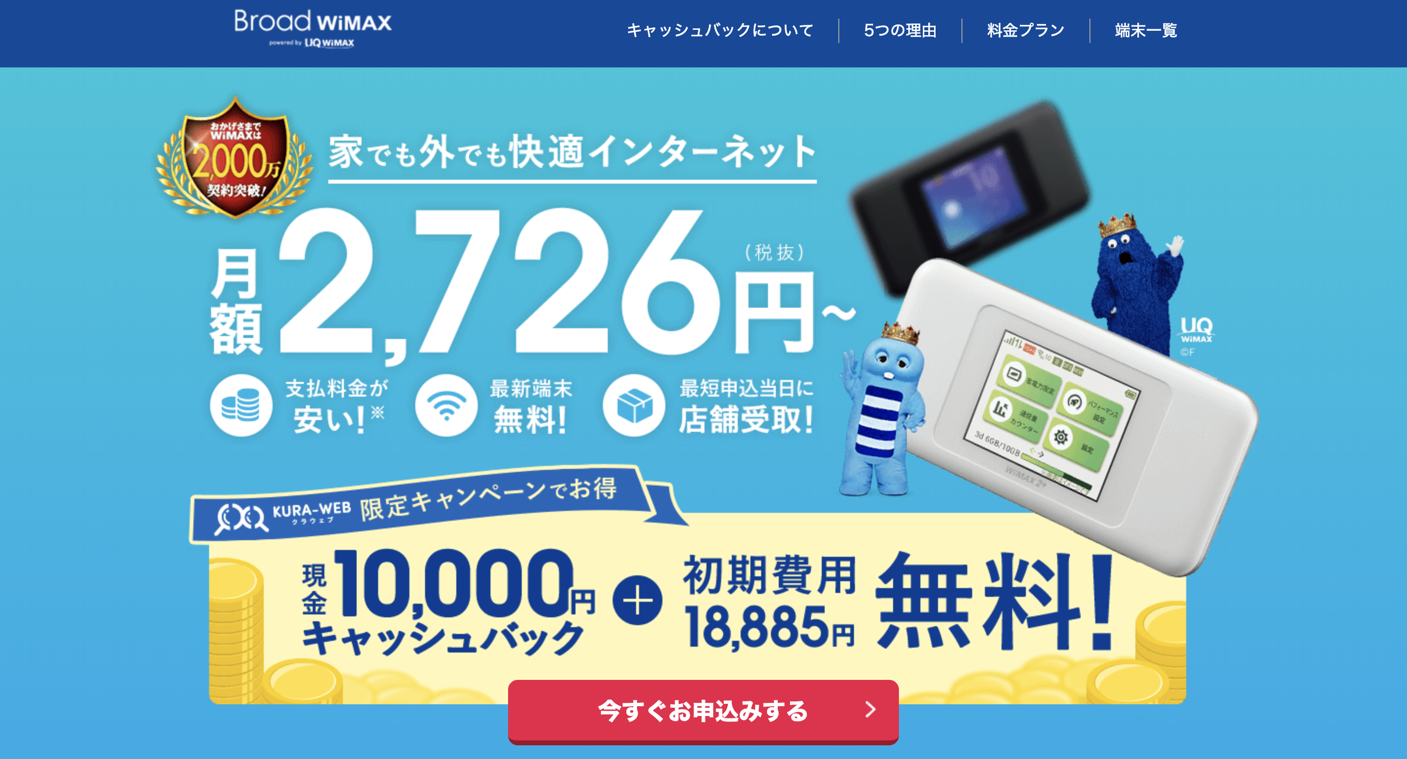 Broad WiMAX独自キャンペーン