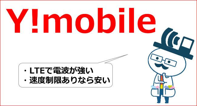Y!mobileのキャンペーン ・LTEで電波が強い ・速度制限ありなら安い