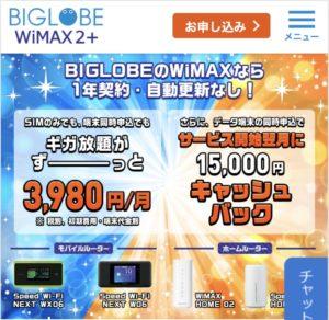 BIGLOBEWiMAXのキャンペーンサイト