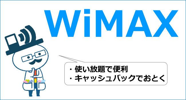 wimaxのキャンペーン ・使い放題で便利 ・キャッシュバックでおとく