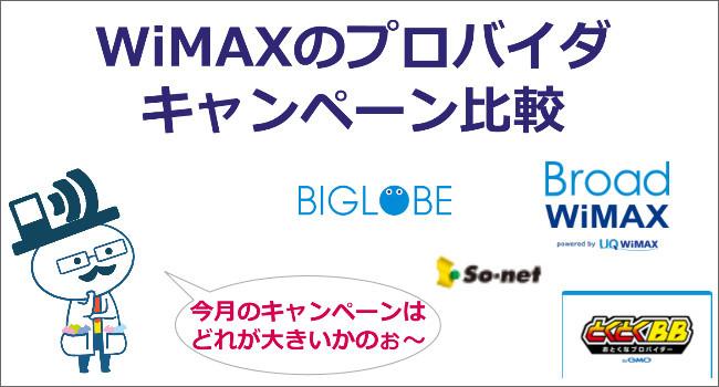 WiMAXのプロバイダキャンペーン比較