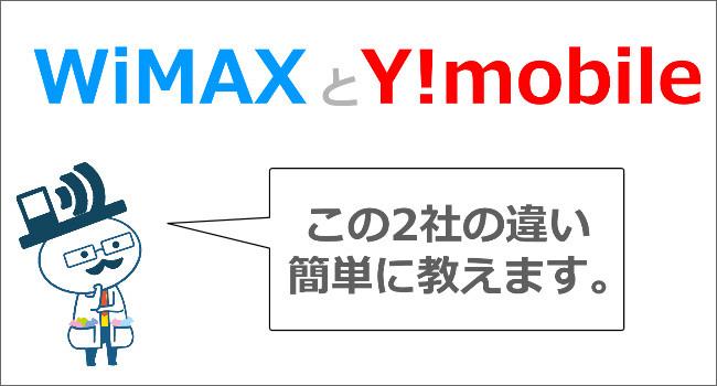 wimaxとY!mobileの違い この2社の違い簡単に教えます。