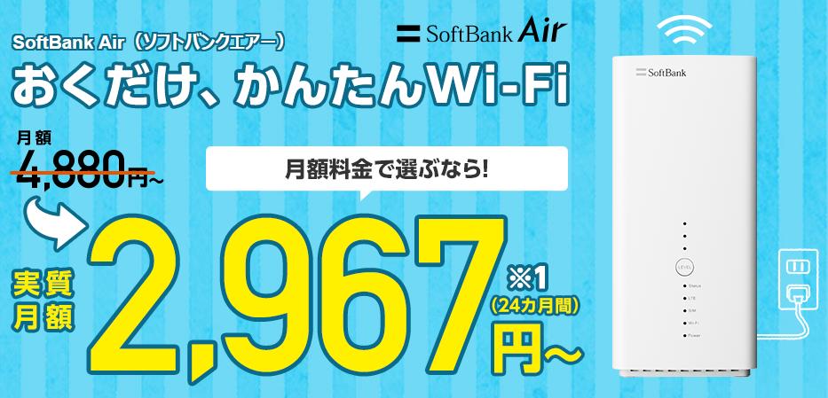 SoftBankAirのページヘッダー