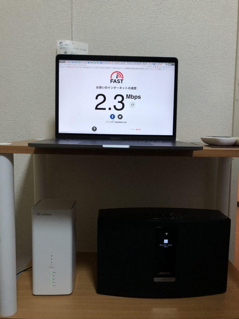 SoftBankAirの速度(夜21時頃)