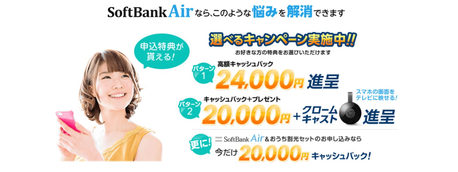 アウンカンパニーのSoftBankAir