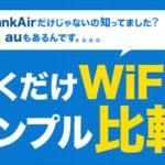 置くだけWiFiを選ぶならSoftbankAirとWiMAXどっち!?料金・キャンペーン・速度制限で比較
