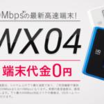 WiMAX端末「WX04」の特徴を全紹介!WX03とWX04の違いは?