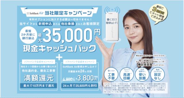 NEXT-SoftBankAir
