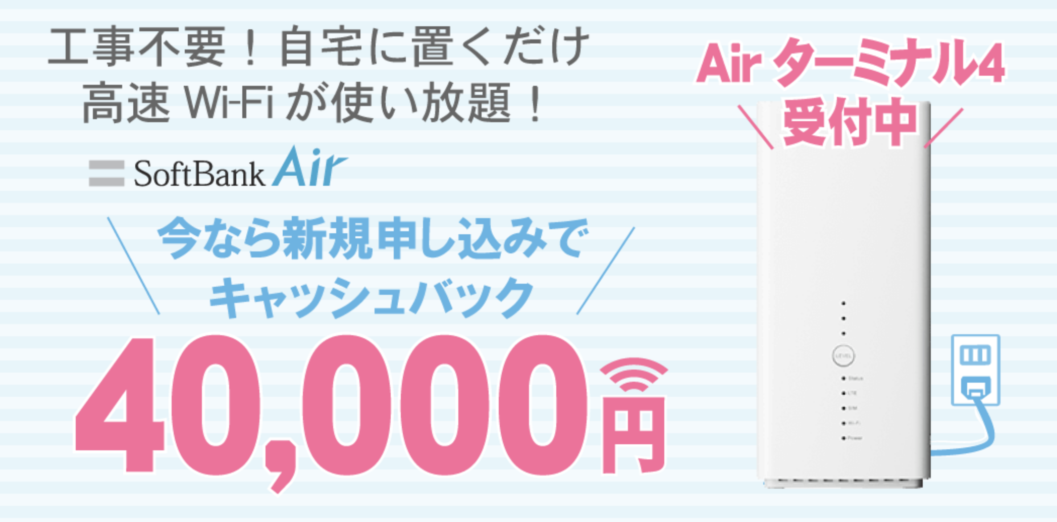 SoftBankAir(ライフサポート)