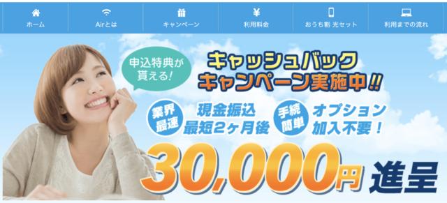 アウンカンパニー SoftBankAir