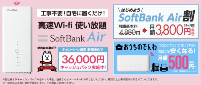 fplaine-softbankair