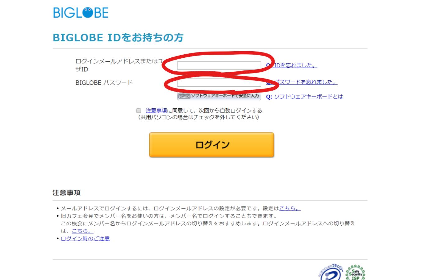 BIGLOBE ID PASS入力画面