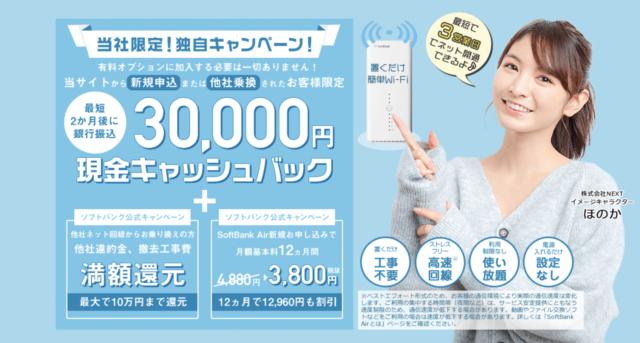 NEXT SoftbankAir