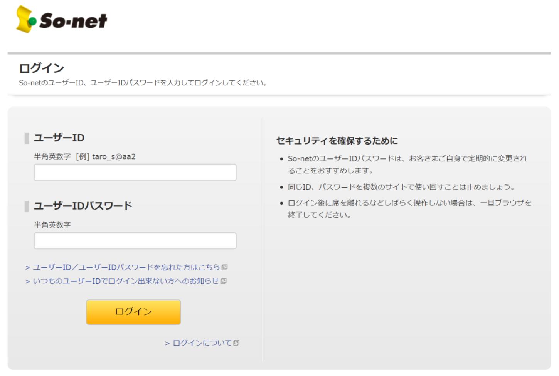 so-netオプション解約押した後のログイン画面