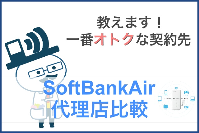 SoftBankAir代理店比較