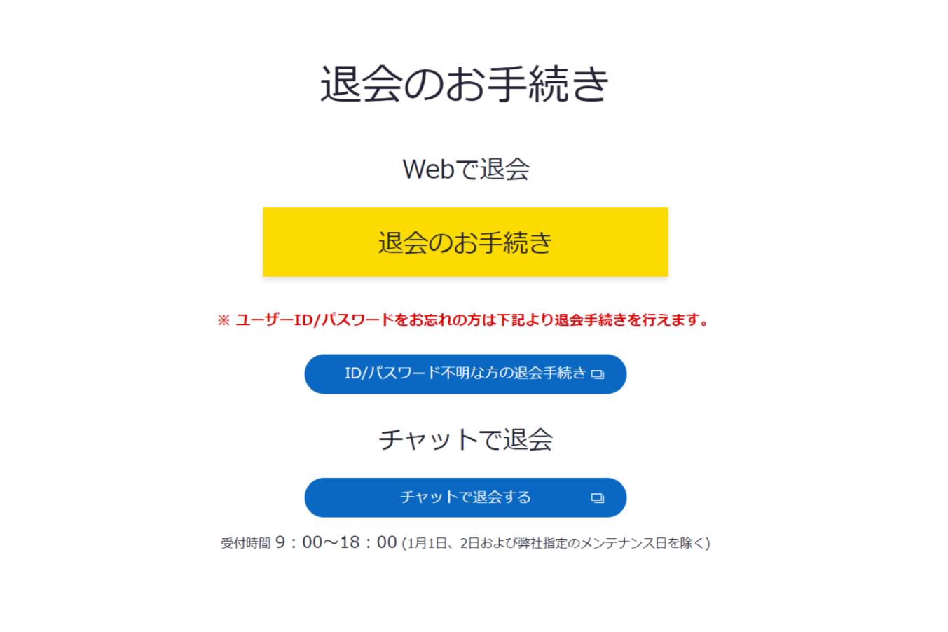 so-net退会手続きの方法