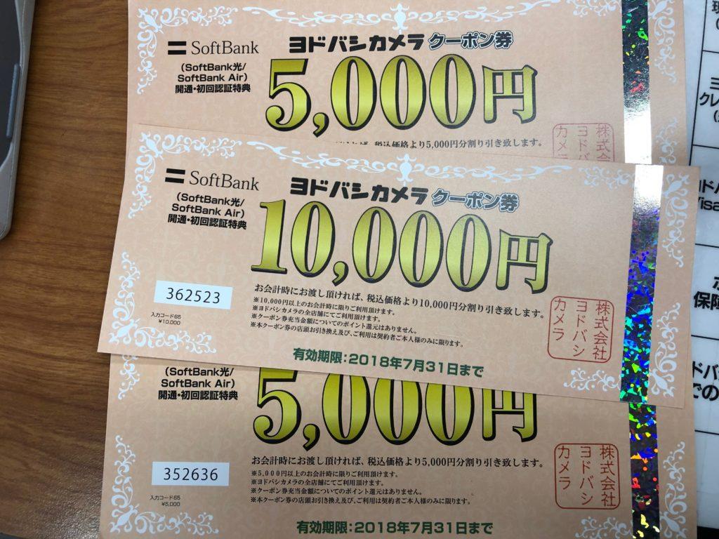 yodobashi-coupon