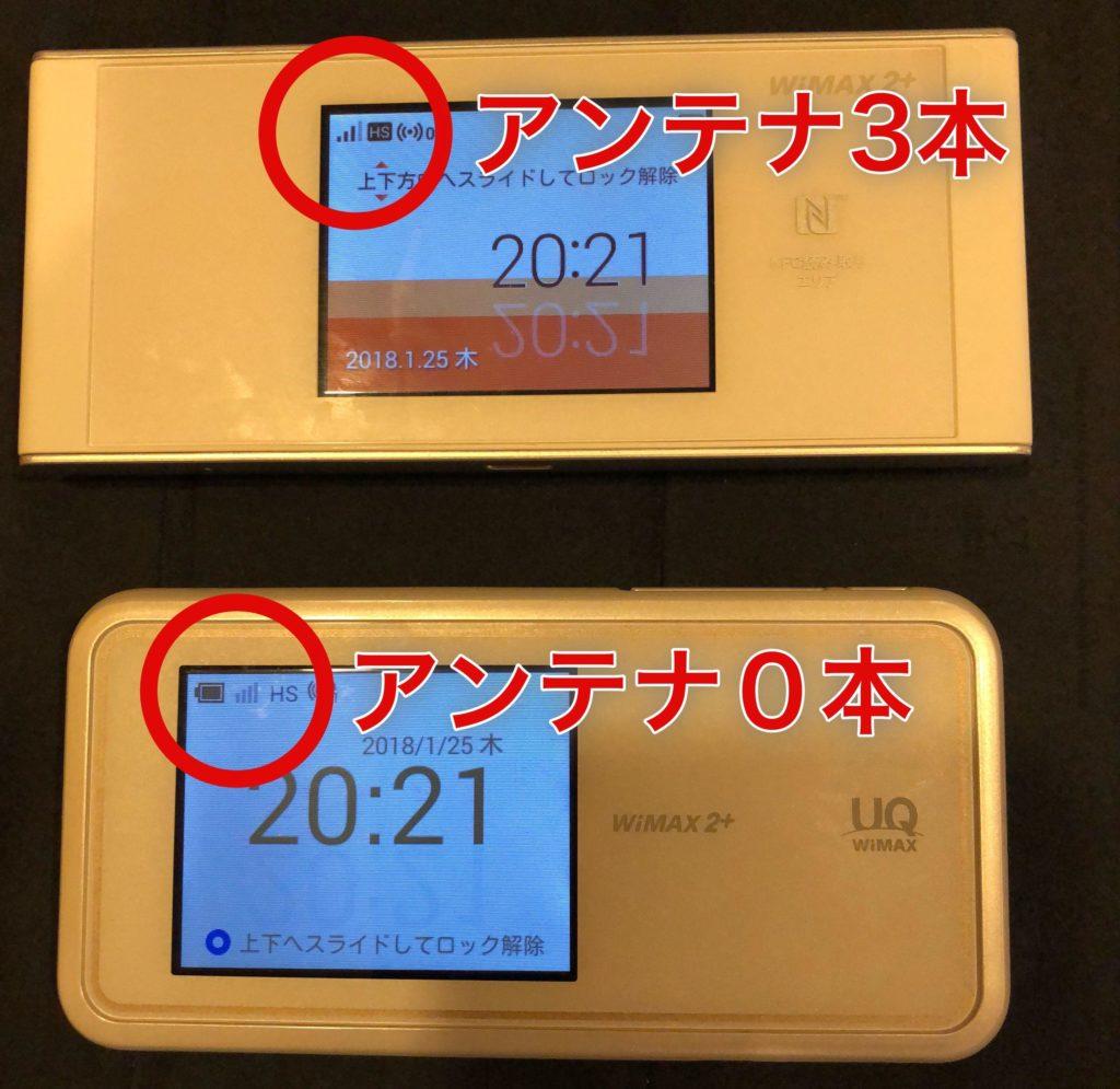 W05とW02の受信強度の違い