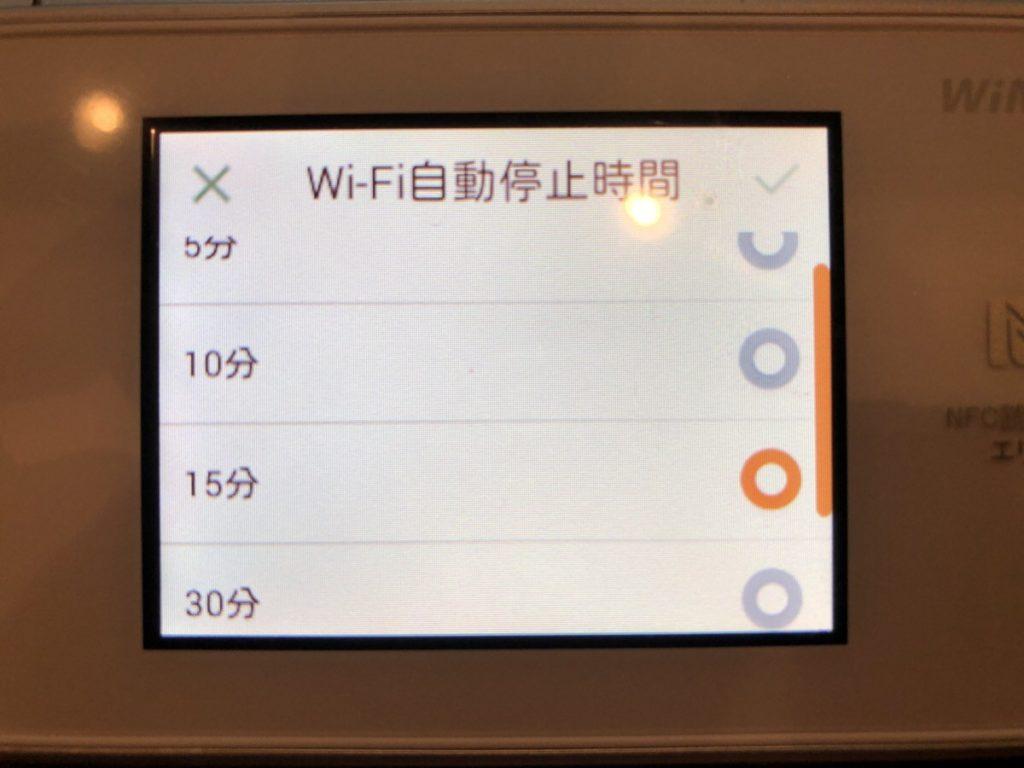 W05の自動電源オフタイマーの時間設定画面