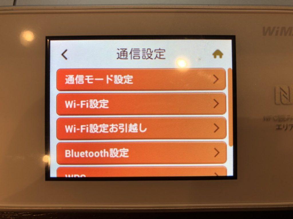 WiFi設定お引越し機能の設定