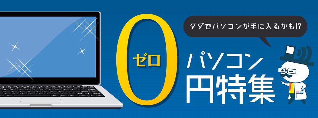 パソコン0円特集