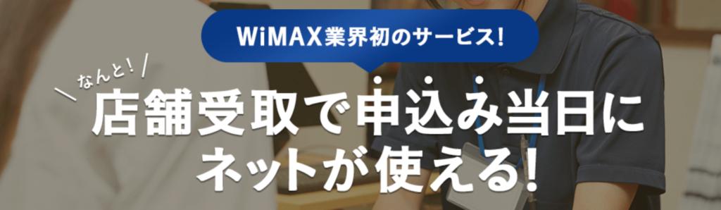 WiMAX業界初の店頭受け取り