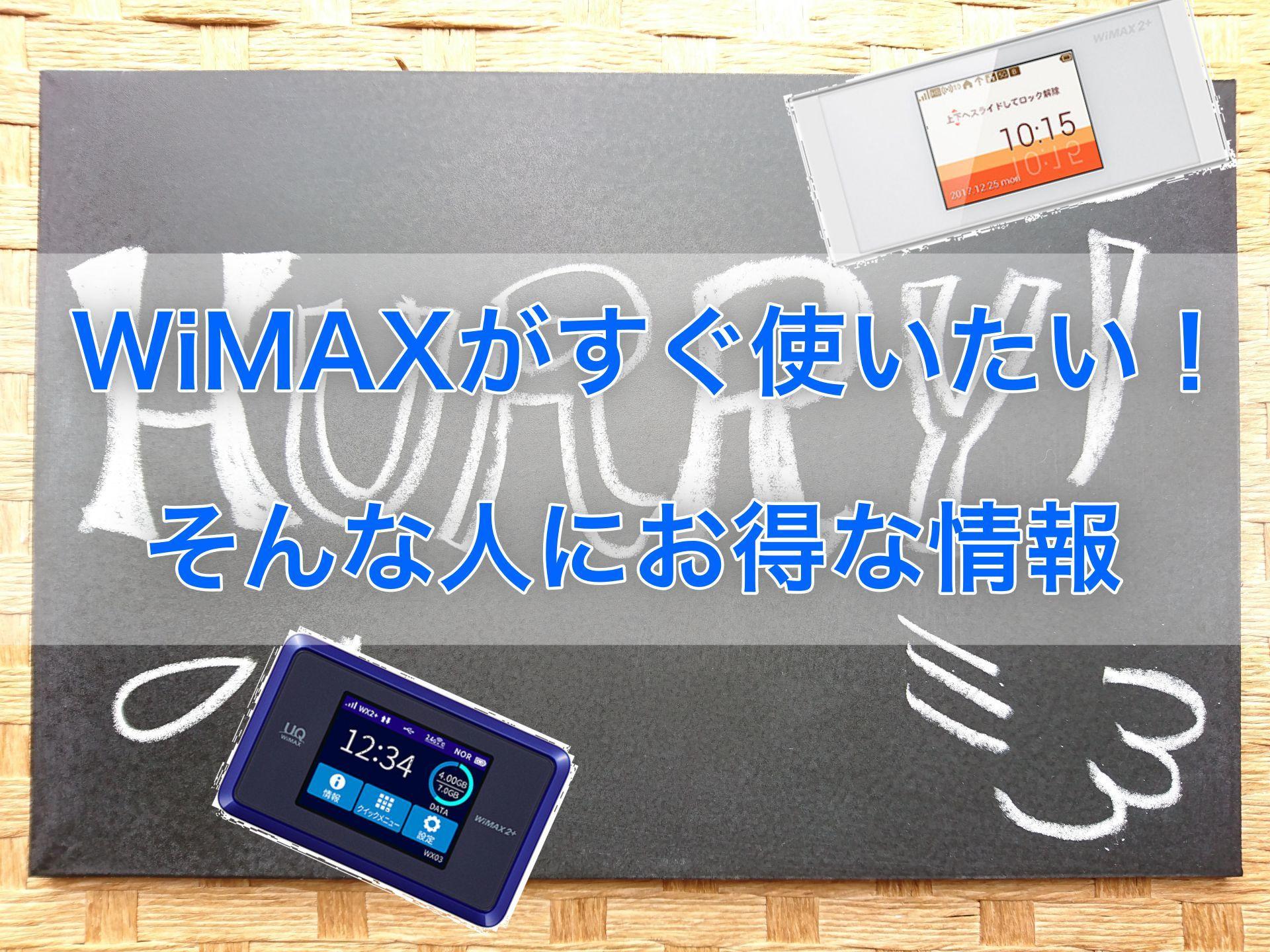 WiMAX契約当日利用したい!