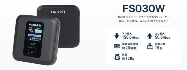 NEXTモバイル(FS030W)