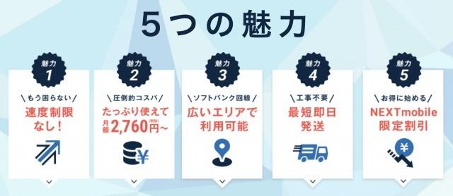 NEXTモバイルの5つの特徴