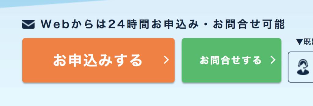 申込みボタンデザイン