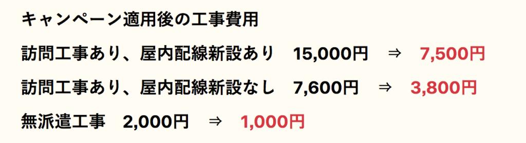 enひかりの西日本工事費半額キャンペーン