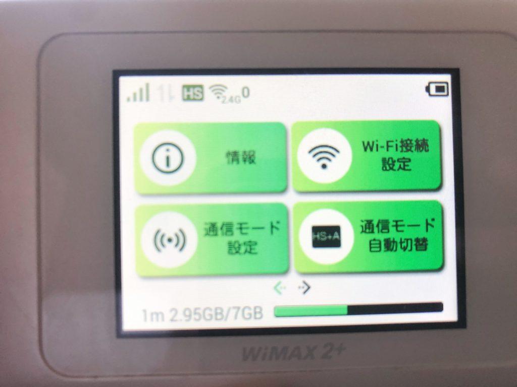 W06の設定画面