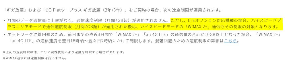 WiMAXハイスピードエリアモードでの速度制限について