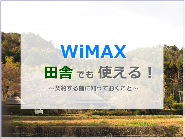 WiMAX田舎