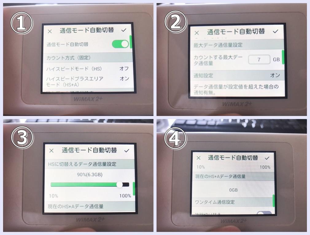 WiMAX 通信モード切替設定方法