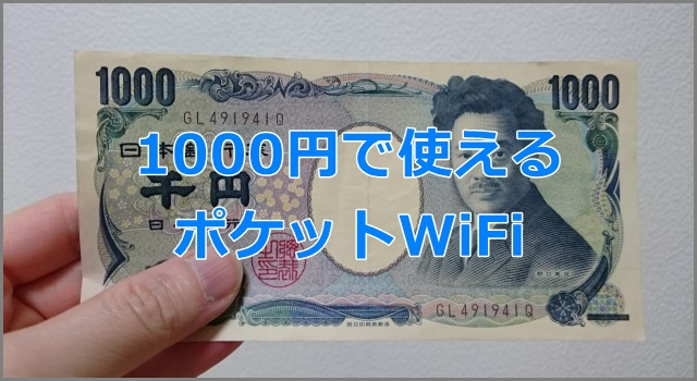 1000yen-pocketwifi