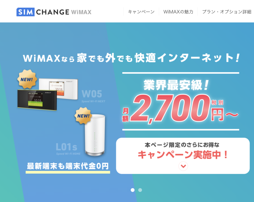 SIMCHANGE WiMAXのTOPイメージ