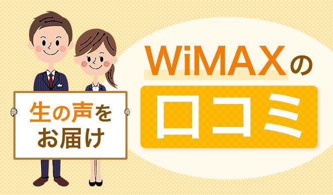 WiMaxの口コミ。生の声をお届け