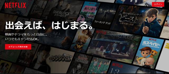 Netflixトップページ画像