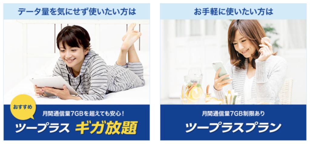 j-com料金プラン