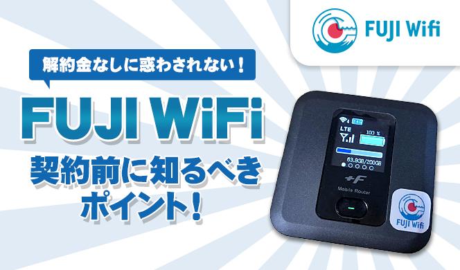 解約金なしに惑わされない! FUJI WiFi 契約前に知るべきポイント!