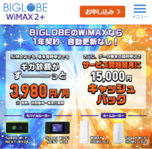 BIGLOBE WiMAXのメインイメージ