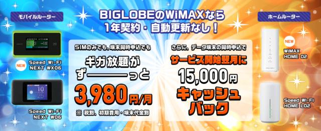 biglobewimax-mv