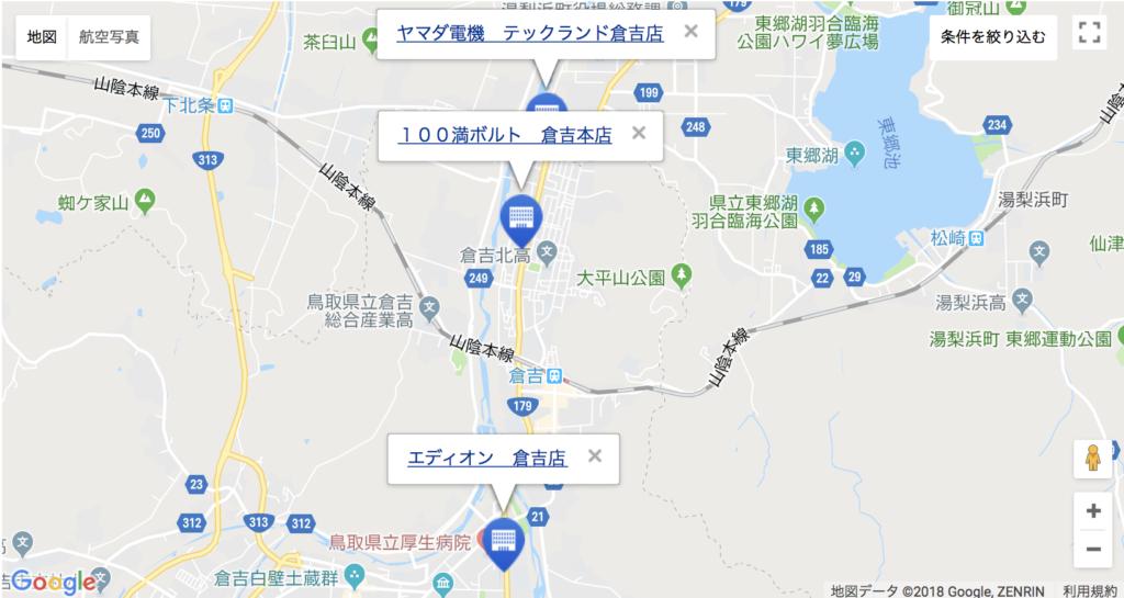 倉吉市の家電量販店