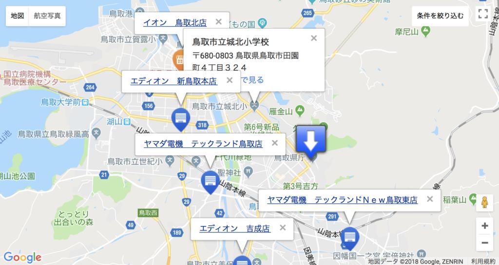 鳥取市の家電量販店
