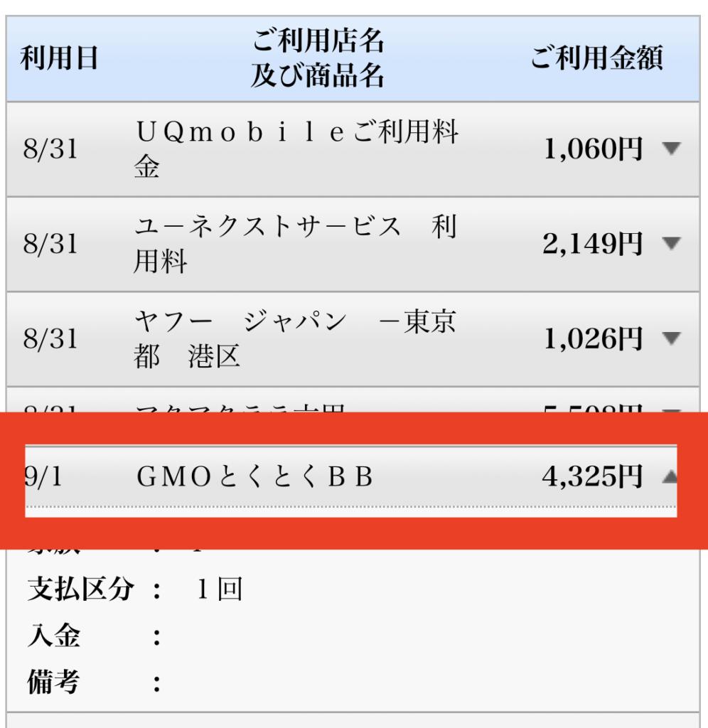 GMOとくとくBBの実際に払っている料金
