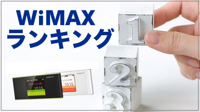 wimax-ranking
