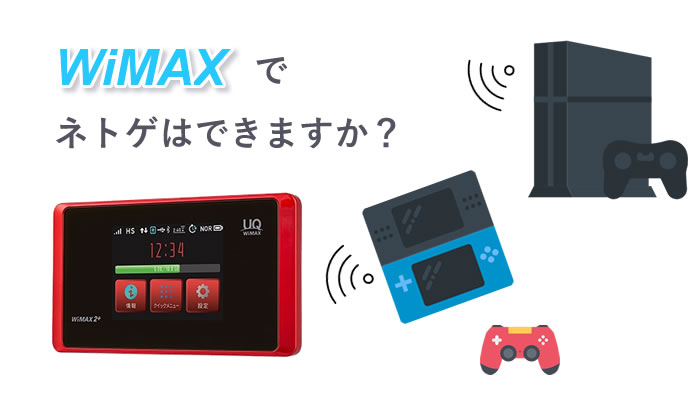 Broad WiMAXでオンラインゲームはできるのか