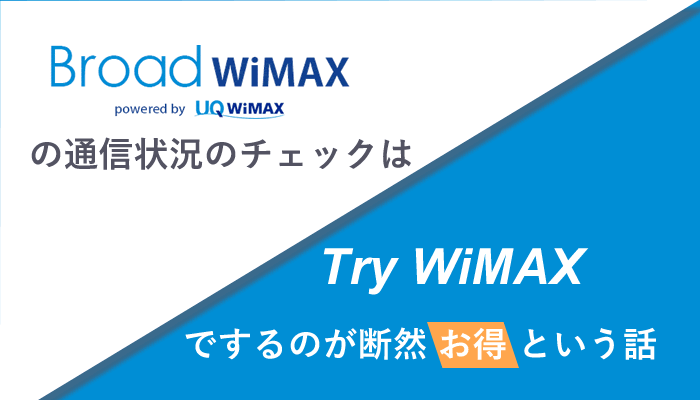 Broad WiMAXよりTry WiMAXでお試し